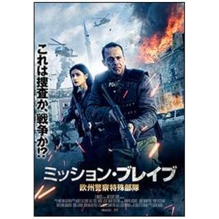 ミッション・ブレイブ 欧州警察特殊部隊 【DVD】