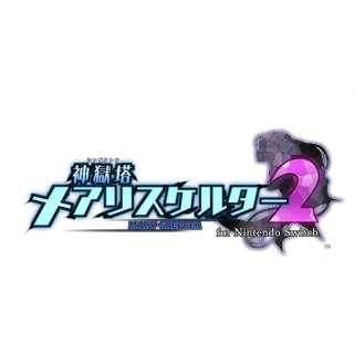 神獄塔 メアリスケルター2 for Nintendo Switch 限定版 【Switch】