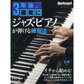 3年後、確実にジャズ・ピアノが弾ける練習