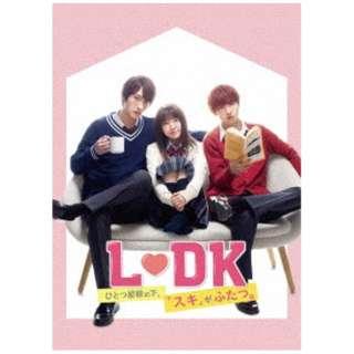 L・DK ひとつ屋根の下、「スキ」がふたつ。 【DVD】