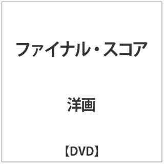 ファイナル・スコア 【DVD】