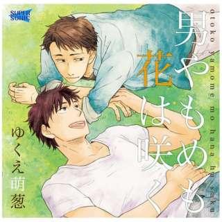 笠間淳/石谷春貴/渡辺紘/高柳知葉:男やもめも花は咲く 【CD】