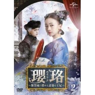 瓔珞<エイラク>~紫禁城に燃ゆる逆襲の王妃~ DVD-SET2 【DVD】
