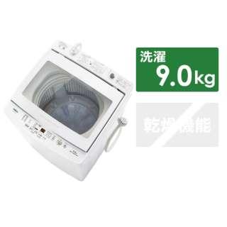 AQW-GV90H-W 全自動洗濯機 ホワイト [洗濯9.0kg /乾燥機能無 /上開き]