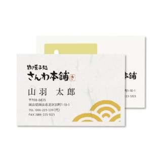 和紙名刺カード マルチタイプ(生成り) 生成り JP-MTMC04
