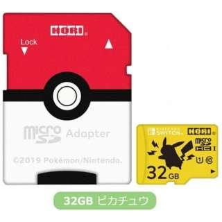 ポケットモンスター microSDカード for Nintendo Switch 32GB ピカチュウ NSW-190 【Switch】
