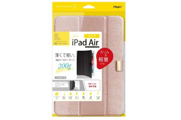 iPadケースのおすすめ20選 ナカバヤシ TBCIPA1900