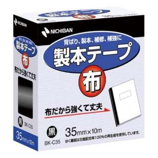 製本テープ布BKC35黒 35×10 BK-C356
