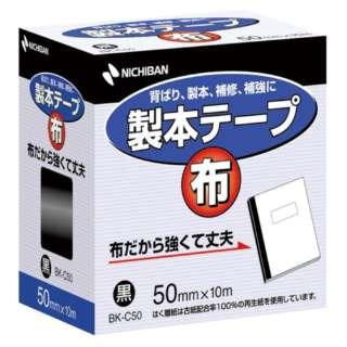 製本テープ布BKC50黒 50×10 BK-C506