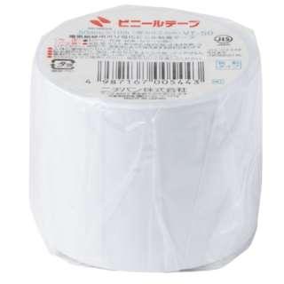 ビニールテープ VT50 白 VT-505