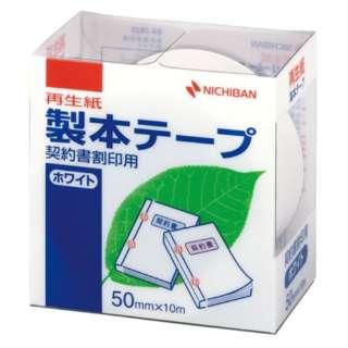 製本契印用(ホワイト)BK5035 BK-5035
