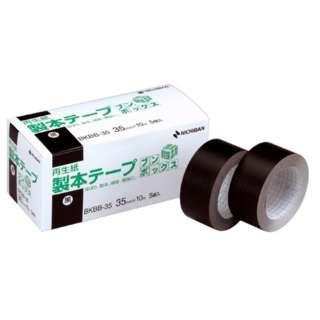 製本テープ ブンボックス 黒 BKBB-356