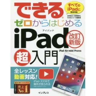 iPad超入門 改訂新版 iPad/Ai