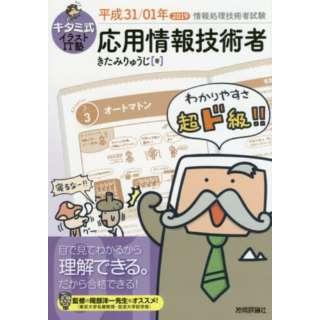 キタミ式イラストIT塾応用情報技術者 平成31/01年