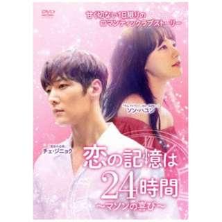 恋の記憶は24時間~マソンの喜び~ DVD-BOX2 【DVD】