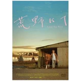 荒野にて 【DVD】