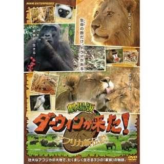 劇場版 ダーウィンが来た! アフリカ新伝説 【DVD】