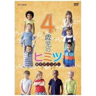 4歳児のヒミツ~驚きがいっぱい~ 【DVD】
