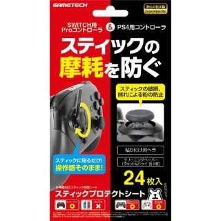 スティックプロテクトシート YF2121 【Switch/PS4/PS3/Xbox One】