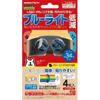 ブルーライトカットレンズ保護シートLabSW SWF2124 【Switch】