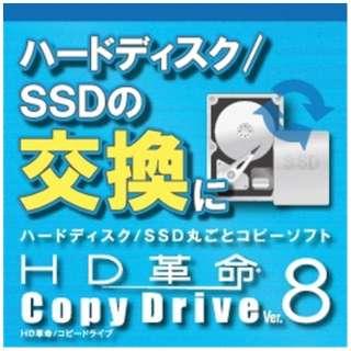 HD革命/CopyDrive Ver.8 [Windows用] 【ダウンロード版】
