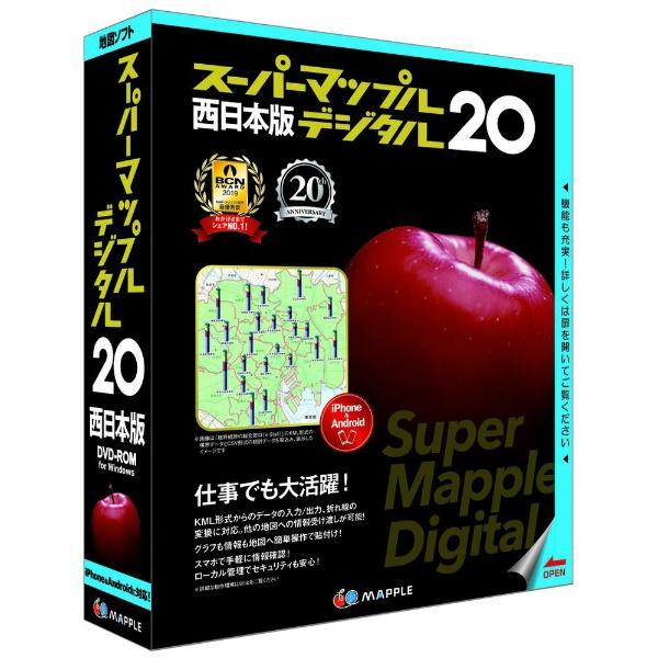 スーパーマップル・デジタル20 西日本版