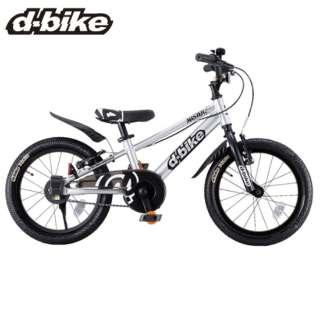 16型 幼児用自転車 D-Bike Master16AL バスケット付(アルシルバー) 03816【3歳半以上向け】 【組立商品につき返品不可】