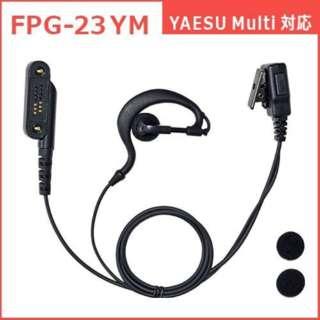 イヤホンマイクPROシリーズ 耳掛けタイプ YAESU MULTI対応 FPG-23YM