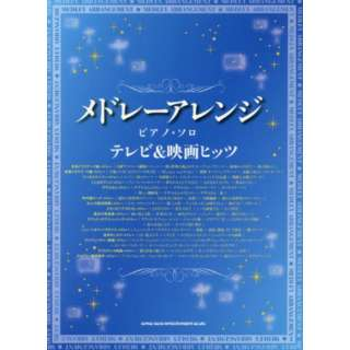 楽譜 テレビ&映画ヒッツ