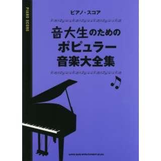 楽譜 音大生のためのポピュラー音楽大全集