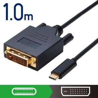 CAC-CDVI10BK 変換ケーブル USB Type-C -DVI ブラック [1m]