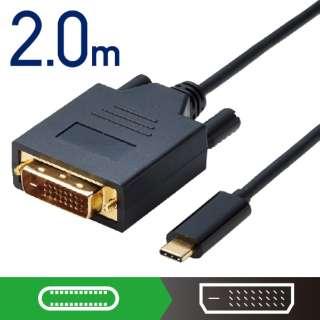 CAC-CDVI20BK 変換ケーブル USB Type-C -DVI ブラック [2m]