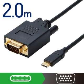 CAC-CVGA20BK 変換ケーブル USB Type-C -VGA ブラック [2m]