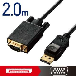 CAC-DPVGA20BK 変換ケーブル ブラック [2m /DisplayPort⇔VGA]