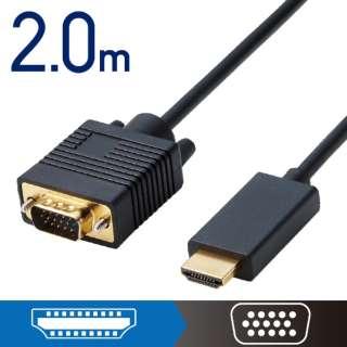 CAC-HDMIVGA20BK 変換ケーブル ブラック [2m /HDMI⇔VGA]