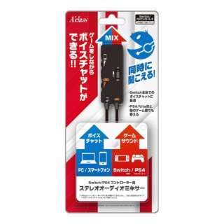 Switch/PS4コントローラ用 ステレオオーディオミキサー SASP-0510 【Switch/PS4】