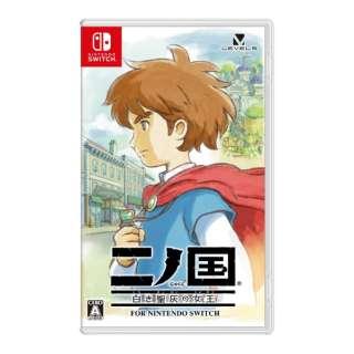 二ノ国 白き聖灰の女王 for Nintendo Switch HACPAS48B 【Switch】