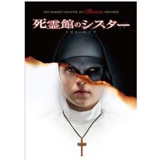 死霊館のシスター 【DVD】