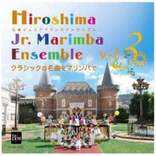 広島ジュニアマリンバアンサンブル/ 広島ジュニアマリンバアンサンブル Vol.3 クラシックの名曲をマリンバで 【CD】