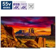 有機ELテレビ55V型 55X930 [55V型 /4K対応 /BS・CS 4Kチューナー内蔵]