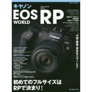 キヤノンEOS RP WORLD