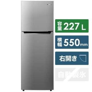 HR-B2302 冷蔵庫 ダークシルバー [2ドア /右開きタイプ /227L] 《基本設置料金セット》