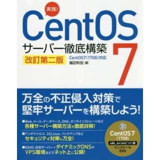 実践!CentOS7サーバー徹底構 改2