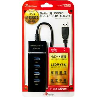 Switch用 USB3.0スーパースピード4ポートUSBハブ ANS-SW076BR 【Switch】