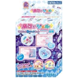 キラデコアート PGR2-02 ぷにジェル専用ラメジェル2パックセット ライトブルー/ブルー