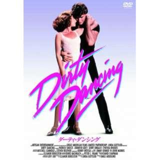 ダーティ・ダンシング 【DVD】
