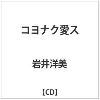 岩井洋美:コヨナク愛ス 【CD】