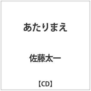 佐藤太一:あたりまえ 【CD】