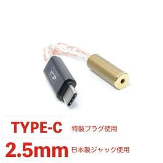 TypeC to 2.5mm 4極変換ケーブル TSH-M7-TC254