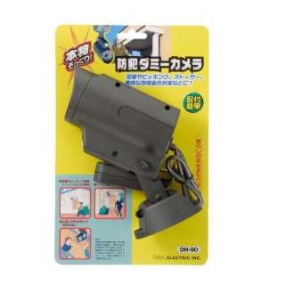 防犯ダミーカメラ DM-90